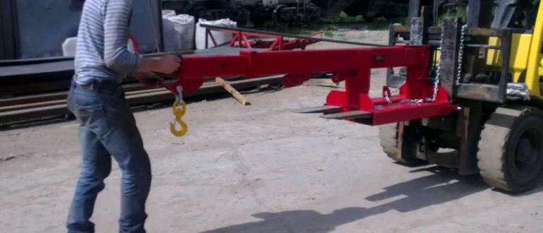 Кран-балка предназначена для установки на вилы погрузчика