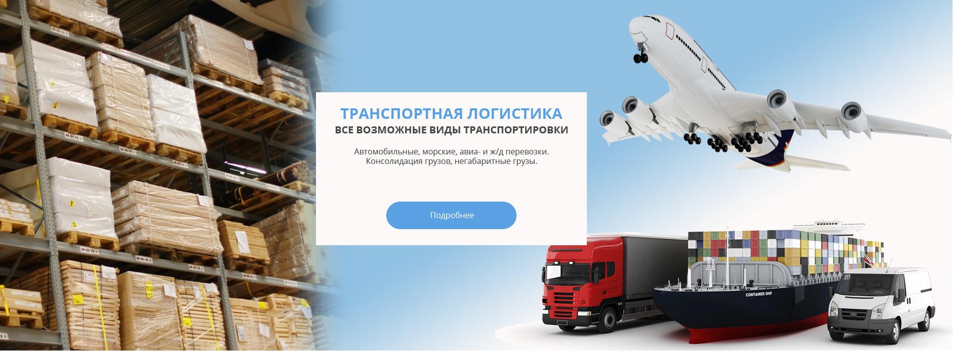 Услуги таможенного оформления в Шереметьево